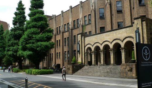 日本語教師の資格を大学で取得する?