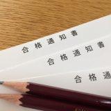 【2021年7月更新】日本語教師の国家資格化、どうなっているの?