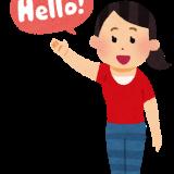 日本語教師のTOEICスコアは?求められる英語力を調査!