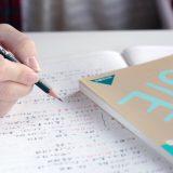 速報!日本語教育能力検定試験2019年度の概要をチェック!